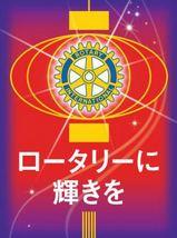 RotaryDays_JA