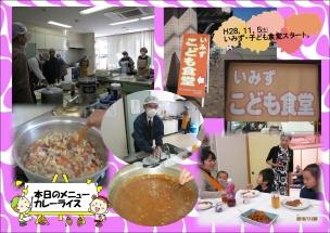 Kids eatery 2