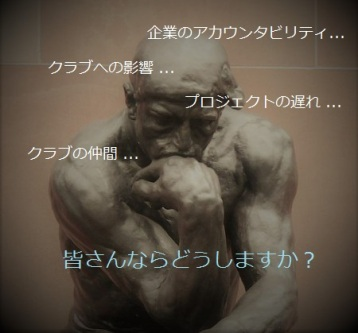 dilemma_RPIC