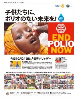 WPD Newspaper_Dist2620