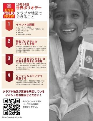 WPD Flyer